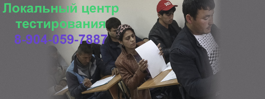 Free Russian language courses. Exam for foreign students